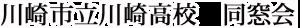 川崎高校 同窓会