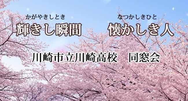 川崎高校 同窓会メインイメージ